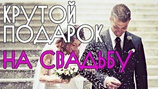 видео Не знаете, как подарить деньги на свадьбу с приколом?