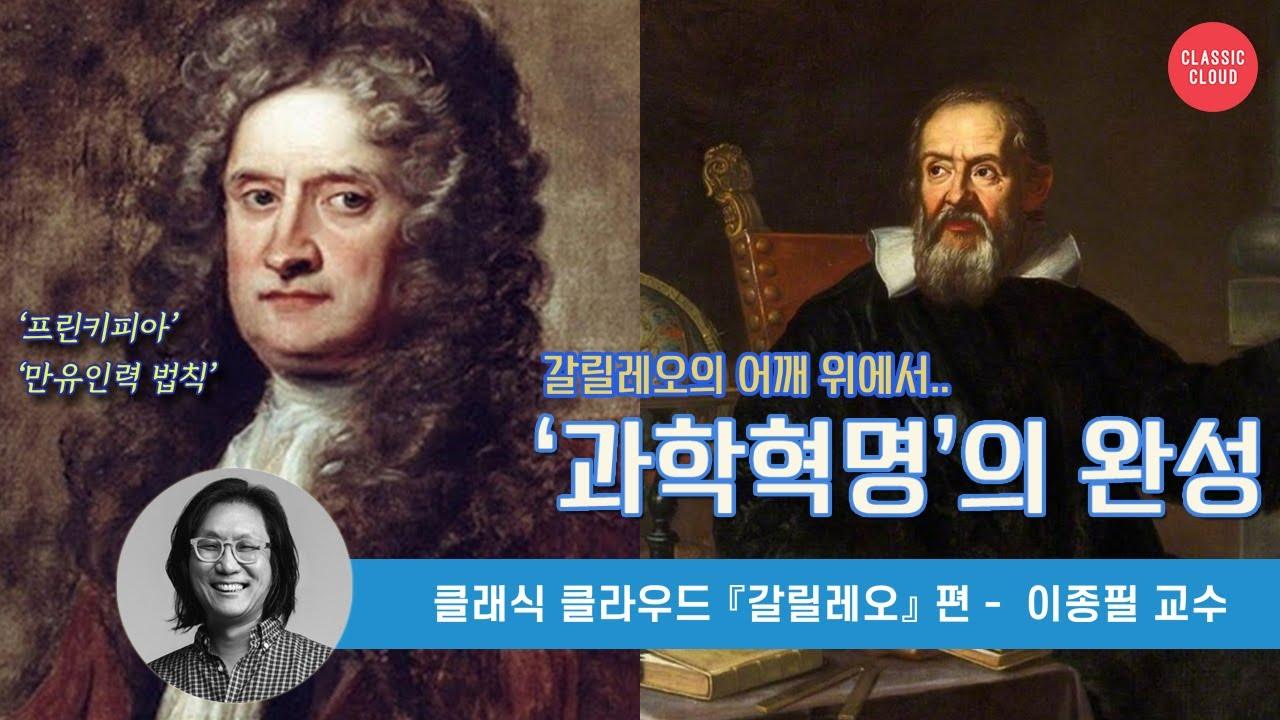 [갈릴레오 9부] 과학혁명의 완성 with 이종필