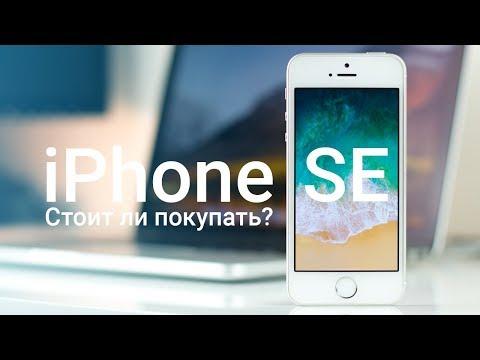 Стоит ли покупать iPhone SE в конце 2017 года?