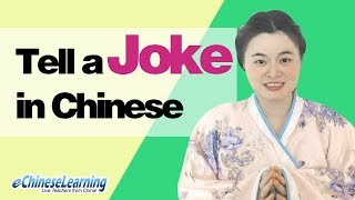 "Intermediate Mandarin Chinese: ""Tell a Chinese Joke!"" with eChineseLearning"