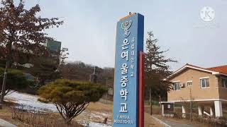 충북학생수련관 은여울중 대안학교 에서 나오는 길에..