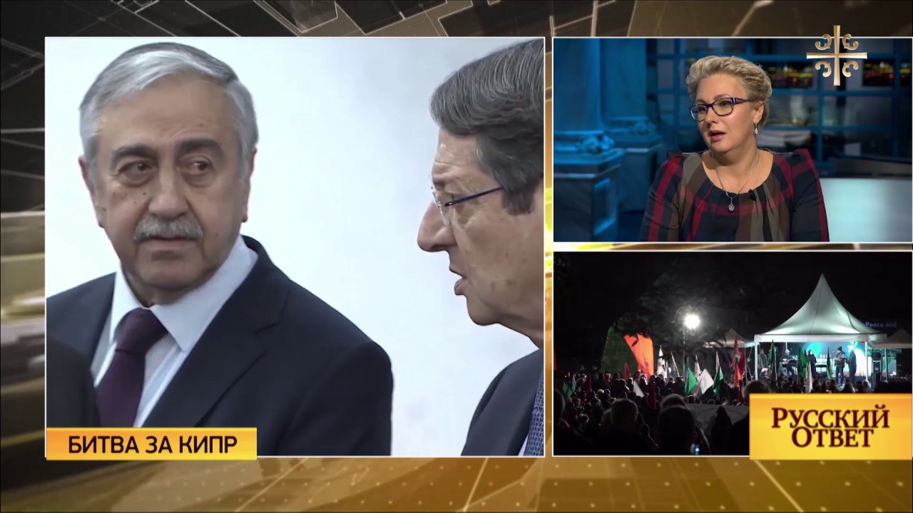 Русский ответ: Турки и греки бьются за остров в Женеве