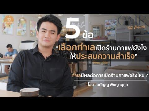 5 ข้อ เลือกทำเลเปิดร้านกาแฟยังไง ให้ประสบความสำเร็จ?I OmeTalkBusiness EP.2