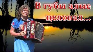 В губы алые целовал 💕 Любимые песни о любви под гармонь╰❥ Играй гармонь! Play accordion!