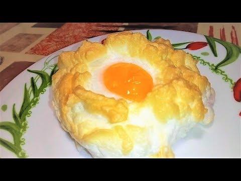 """Воздушная Яичница """"Облачко"""" Необычный, вкусный завтрак. Scrambled Eggs"""