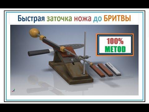 Метод заточки ножа до БРИТВЫ на станке типа Edge Pro Apex