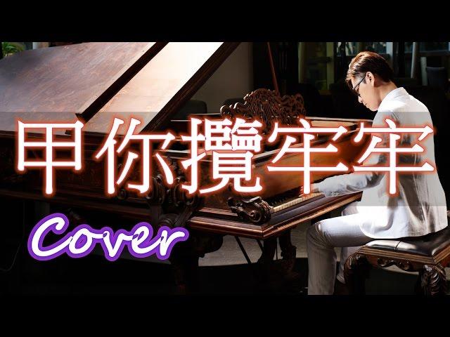 甲你攬牢牢 To hold you tight (江蕙 Jody Chiang) 鋼琴 Jason Piano Cover