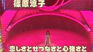 篠原涼子さん!愛しさとせつなさと心強さ、ものまね 【テレビ番組で緊張している篠原涼子さん】です。