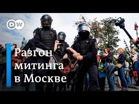 Разгон митинга 3 августа в Москве: жесткие задержания протестующих