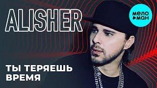 Alisher  - Ты теряешь время (Single 2019)