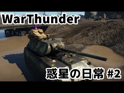 typical-day-in-warthunder-#2