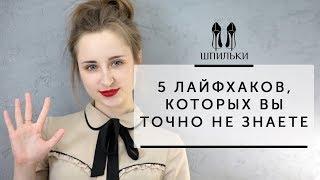 5 лайфхаков, которых вы ТОЧНО НЕ ЗНАЕТЕ [Шпильки | Женский журнал]