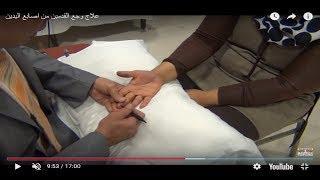 علاج وجع القدمين من اصابع اليدين