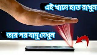 সেন্সর এই হাত রাখুন তার পর যাদু দেখু |Hovering Controls|Use your device with air gestures!
