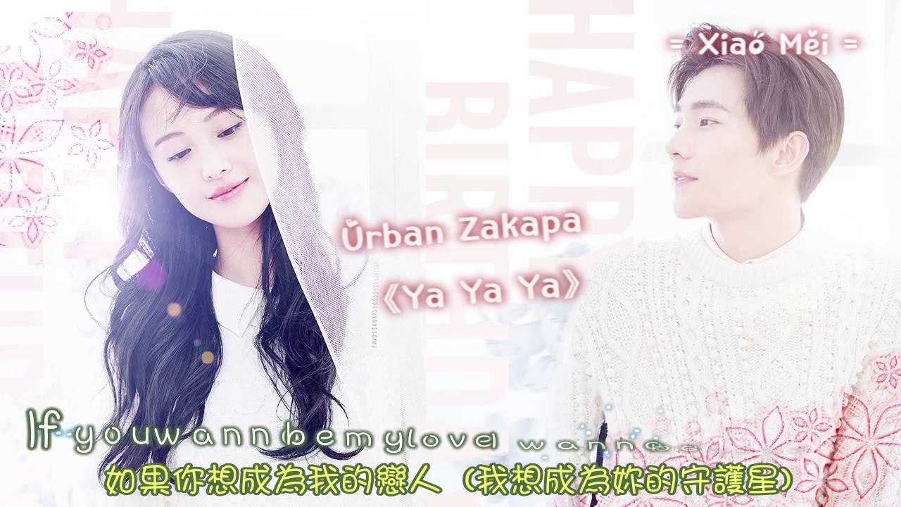 Urban Zakapa  Yayaya 歌詞版 [ 特效字幕 ]【電視劇微微一笑很傾城插曲】 Youtube