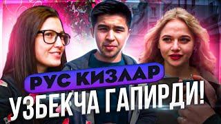 УЗБЕКЧА ГАПИРГАН РУС КИЗЛАР / ТЕЗ АЙТИШ УЗБЕКЧА