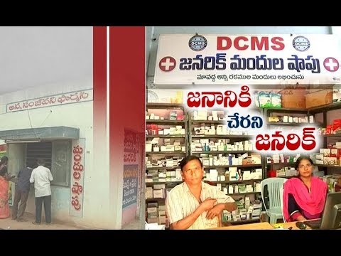 Generic Medical Shops Yet To Get Popularity | Due To Greedy Doctors & Druggists