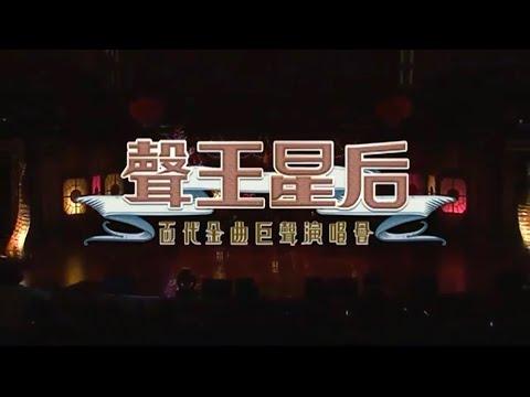 Opening (聲王星后百代金曲演唱會)