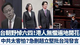 午間新聞【2020年6月4日】|新唐人亞太電視