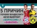 5 ПРИЧИН Почему Бундеслигу 18 19 выиграет Боруссия Бавария mp3