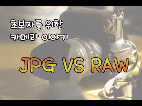 싼타의 사진 강의]   JPG와 RAW를 알아보자! + 보정이 필요한 이유 - 사진 잘 찍는 법