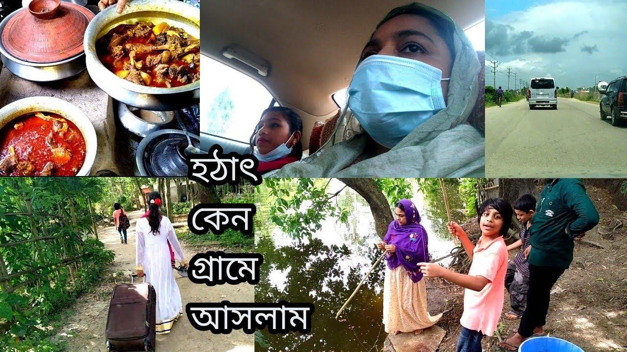 হঠাৎ কেন গ্রামের বাড়িতে আসলাম Village Tour