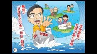 山本ひろしが政治の道をを志した原点や6年間の実績などを紙芝居で紹介し...