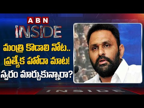 Minister Kodali Nani Interesting Comments on Jagan -Modi Meeting | Inside teluguvoice