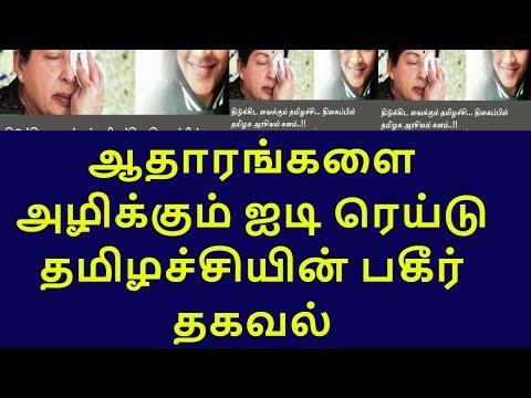 popular social media user tamizachi|tamilnadu political news|live news tamil thumbnail