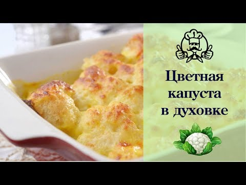Цветная капуста с куриным филе под сыром  / Цветная капуста в духовке / Канал