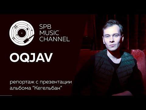 """SPB MUSIC CHANNEL: OQJAV / Презентация альбома """"Кегельбан"""" в Петербурге"""