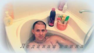 Ледяная ванна! Повышайте свой тест.