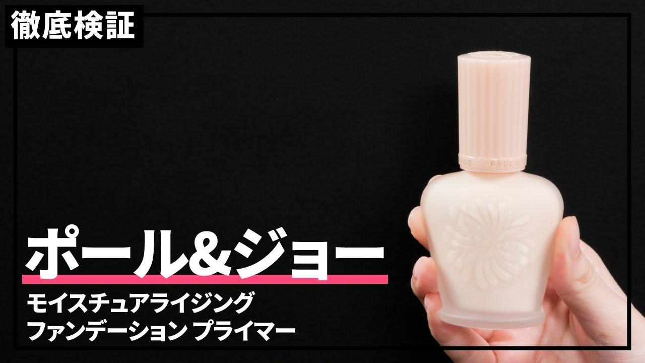 プライマー ファンデーション モイスチュア s ライジング 【楽天市場】アルビオン ポール&ジョー