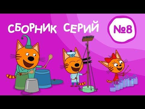 Три Кота | Сборник серий №8 | Мультфильмы для детей | 71-80 Серии