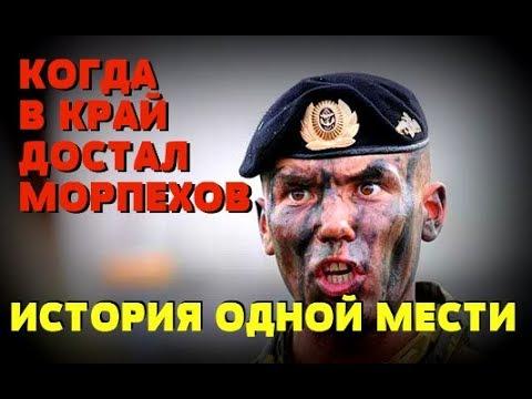 МЕСТЬ РУССКИХ МОРПЕХОВ