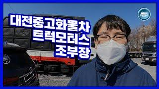 대전 중고화물차 대형중고트럭 전문 1인 딜러 상사 트럭…