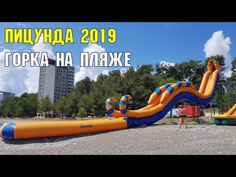 ПИЦУНДА 2019   ГОРКА НА ПЛЯЖЕ   ЛЕТНЯЯ АБХАЗИЯ