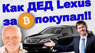 Как дед Lexus LS460 за Bitcoin покупал. Перекупщики автомобилей. Уткин тв. Купил за Биткоин