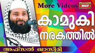 കമിതാക്കൾ ശ്രദ്ധിക്കാതെ പോകരുതേ... Islamic Speech In Malayalam | Afsal Qasimi Kollam new 2015