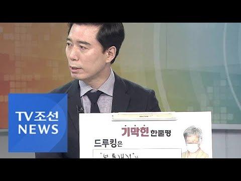 김경수에 드루킹 연결해준 與 인사…특검으로 드러날까?