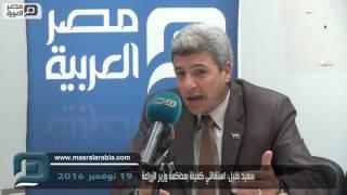 مصر العربية | سعيد خليل: استقالتي كفيلة بمحاكمة وزير الزراعة