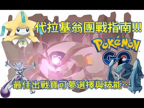 【Pokémon GO】代拉基翁團戰指南!!!(最佳出戰寶可夢選擇與技能…)