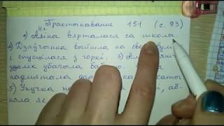 стр 93 Пр 151 Свириденко решебник по белорусской мове 4 класс
