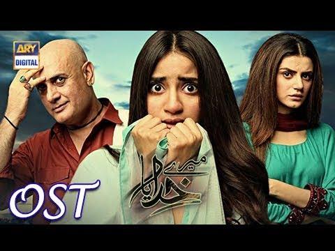 Mere Khudaya OST | Singer: Rosemary Mushtaq | ARY Digital