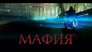 Мафия 2016 - Русский трейлер