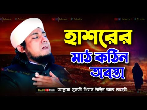 Download হাশরের মাঠ হবে ভয়াবহ অবস্তা । আল্লামা তাহেরী । Allama Tahery । @Islamic HD media