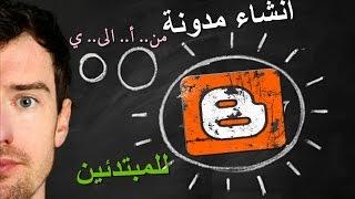 دورة بلوجر | كيفية انشاء مدون بلوجر + قالب مدونة حوحو + التعديل عليه (للمبتدئين)
