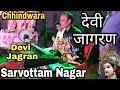 Sun Mata Anjana ll Sarvottam nagar Devi jagran ll Partala, Chhindwara