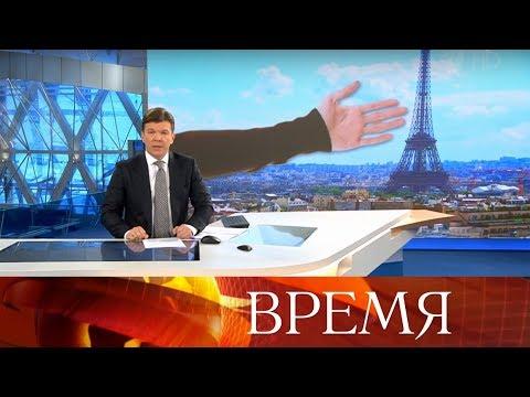 """Выпуск программы """"Время"""" в 21:00 от 18.02.2020"""
