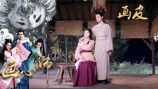 Gambar cover 《画心师》 故事之画皮 | Caravan中文剧场